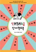 도서 이미지 - 신HSK 6급 단어 핸드북