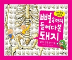 돼지학교 과학 06: 뼈 속까지 들여다본 돼지