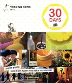 도서 이미지 - 사진초보 탈출 프로젝트 30 DAYS