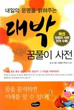 도서 이미지 - 대박 꿈풀이 사전