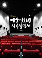 도서 이미지 - 김기자의 예술영화관 사용설명서