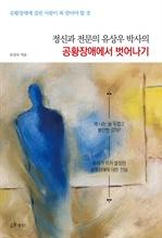 도서 이미지 - 정신과 전문의 유상우박사의 공황장애에서 벗어나기