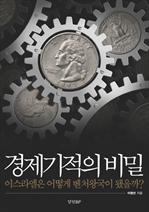 도서 이미지 - 경제기적의 비밀