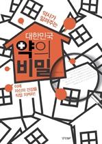 도서 이미지 - 약사가 알려주는 대한민국 약의 비밀