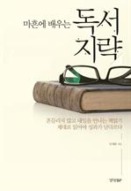 도서 이미지 - 마흔에 배우는 독서 지략