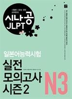 도서 이미지 - 시나공 JLPT 일본어능력시험 N3 실전 모의고사 시즌2