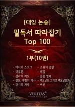 도서 이미지 - [대입논술] 필독서 따라잡기 Top100 (1부)