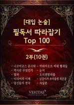 도서 이미지 - [대입논술] 필독서 따라잡기 Top100 (2부)