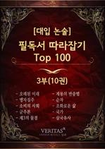 도서 이미지 - [대입논술] 필독서 따라잡기 Top100 (3부)