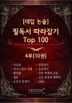 도서 이미지 - [대입논술] 필독서 따라잡기 Top100 (4부)