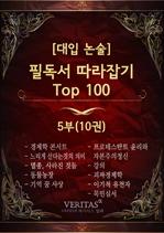 도서 이미지 - [대입논술] 필독서 따라잡기 Top100 (5부)