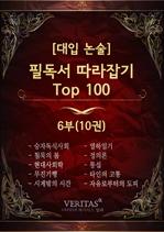 도서 이미지 - [대입논술] 필독서 따라잡기 Top100 (6부)