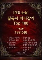 도서 이미지 - [대입논술] 필독서 따라잡기 Top100 (7부)