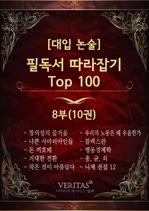 도서 이미지 - [대입논술] 필독서 따라잡기 Top100 (8부)
