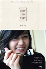 도서 이미지 - 뜨거운 위로 한 그릇 - KBS 아나운서 위서현, 그녀의 음식 치유법