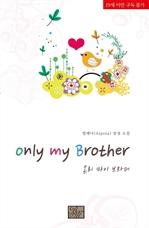 도서 이미지 - [BL] Only My Brother (전2권/완결)