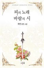 도서 이미지 - [합본] 피의 노래 바람의 시 (전2권/완결)