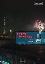 도서 이미지 - 텐진 - 무작정 떠난 중국어학연수기