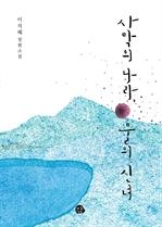 도서 이미지 - [합본] 사막의 나라, 물의 신녀 (전2권/완결)