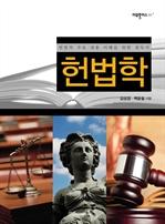 도서 이미지 - 헌법학