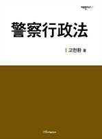 도서 이미지 - 警察行政法 (경찰행정법)