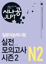 도서 이미지 - 시나공 JLPT 일본어능력시험 N2 실전 모의고사 시즌2