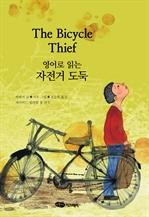 도서 이미지 - 영어로 읽는 자전거 도둑