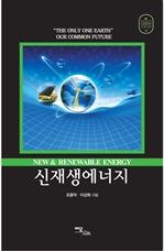 도서 이미지 - 신 재생 에너지