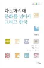 도서 이미지 - 다문화시대 문화를 넘어서 그리고 한국