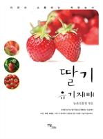 도서 이미지 - 딸기 유기재배
