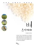 도서 이미지 - 벼 유기재배