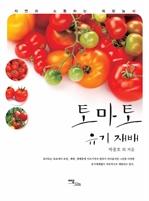 도서 이미지 - 토마토 유기재배
