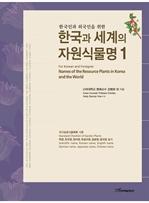 도서 이미지 - 한국인과 외국인을 위한 한국과 세계의 자원식물명 1