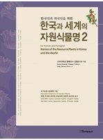 도서 이미지 - 한국인과 외국인을 위한 한국과 세계의 자원식물명 2