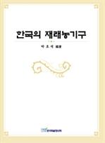 도서 이미지 - 한국의 재래농기구