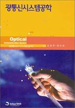 도서 이미지 - 광통신시스템공학