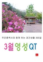 도서 이미지 - 3월영성큐티
