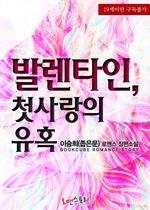 도서 이미지 - 발렌타인, 첫사랑의 유혹