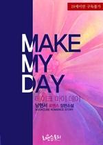 도서 이미지 - [합본] 메이크 마이 데이 (Make my day) (전2권/완결)