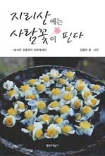 도서 이미지 - 지리산에는 사람꽃이 핀다