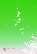 도서 이미지 - [합본] 그날의 우리 (전2권/완결)