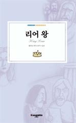 도서 이미지 - 리어 왕