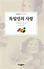 도서 이미지 - 독일인의 사랑
