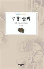 도서 이미지 - 주홍 글씨