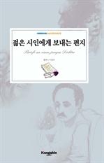 도서 이미지 - 젊은 시인에게 보내는 편지