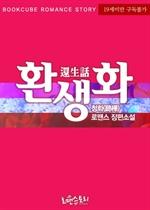 도서 이미지 - [합본] 환생화(還生話) (전10권/완결)