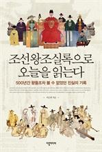 도서 이미지 - 조선왕조실록으로 오늘을 읽는다
