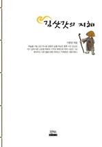 도서 이미지 - 김삿갓의 지혜