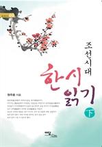 조선시대 한시 읽기 (하)