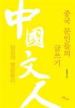 도서 이미지 - 중국 문인들의 글쓰기 - 장강의 멜랑꼴리